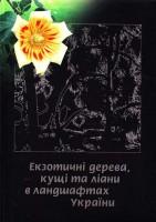 Книга Екзотичні дерева, кущі та ліани в ландшафтах України