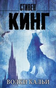 Книга Волки Кальи. Из цикла 'Темная Башня'