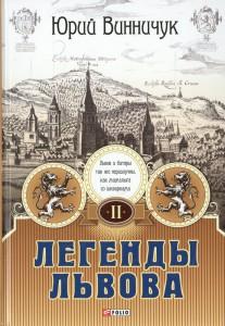 Книга Легенды Львова. Том 2