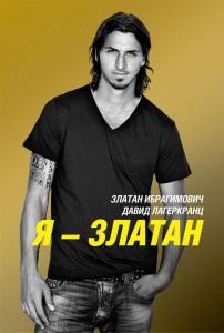 Книга Я - Златан