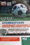 Книга Букмекерские интернет-конторы. Делаем ставки на футбол и спорт через интернет
