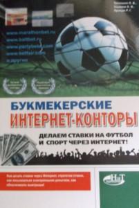 Сделать ставки на спорт через интернет в украине как заработать реальные деньги в интернете без вложений школьнику