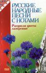 Книга Русские народные песни с нотами (Расцвели цветы лазоревые)