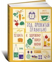 Книга Год, прожитый правильно. 52 шага к здоровому образу жизни