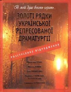Книга Розстріляне Відродження. Золоті рядки української репресованої  драматургії 8d217cfb2f411