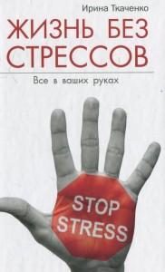 Книга Жизнь без стрессов Все в ваших руках