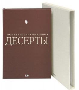 Книга Десерты. Большая кулинарная книга