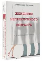 Книга Женщины непреклонного возраста