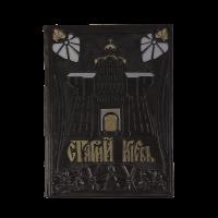 Книга Старий Київ (M1)