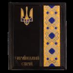 Книга Український стрій