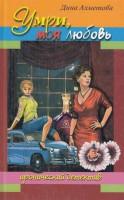 Книга Умри моя любовь