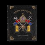 Книга Армянская Церковь через века