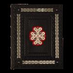 Книга Армянская Апостольская Церковь