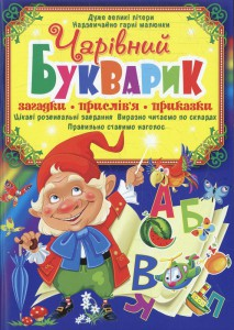 Книга Чарівний букварик. Загадки, прислів'я, приказки