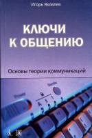 Книга Ключи к общению. Основы теории коммуникаций
