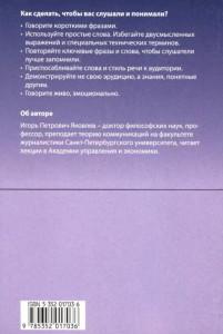 фото страниц Ключи к общению. Основы теории коммуникаций #2