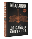 Книга До самых кончиков