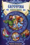 Книга Сапфірова книга казок