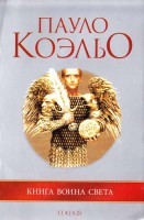 Книга Книга воина света