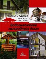 Книга Водоснабжение загородного дома. Трубные и буровые колодцы, скважины
