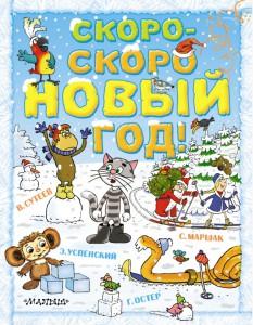 Книга Скоро-скоро Новый год!