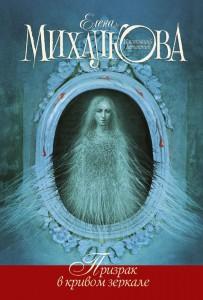 Книга Призрак в кривом зеркале
