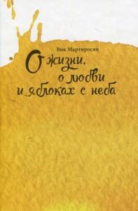 Книга О жизни, о любви и яблоках с неба