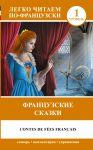 Книга Французские сказки. Уровень 1