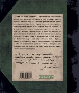 фото страниц Пишу на своем чердаке #3