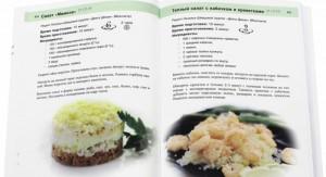 фото страниц 350 рецептов диеты Дюкан #4