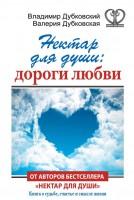 Книга Нектар для души. Дороги любви