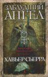 Книга Заблудший ангел