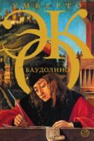 Книга Баудолино