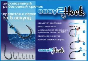 фото Крючок Easy-2-Hook безузловой Allround №1 (20 шт) #4
