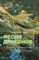 Книга Песни драконов. Любовь и путешествия в мире крокодиловых и прочих динозавровых родственников