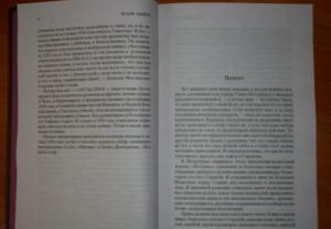 фото страниц Одесские рассказы #2