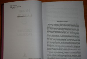 фото страниц Одесские рассказы #4