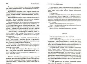 фото страниц Одесские рассказы #5