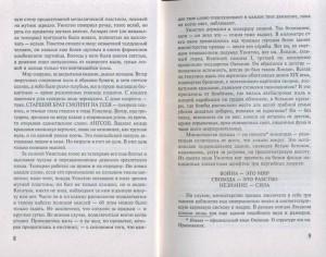 фото страниц 1984. Скотный Двор #4