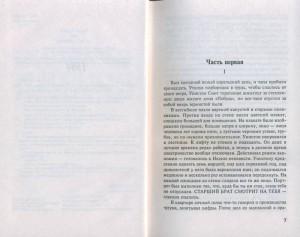 фото страниц 1984. Скотный Двор #5