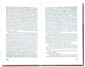 фото страниц 1984. Скотный Двор #7
