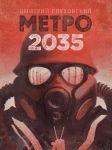 фото страниц Метро 2035 #2