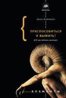 Книга Приспособиться и выжить! ДНК как летопись эволюции