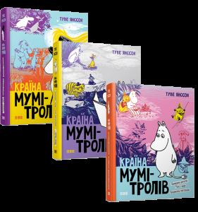 Книга Країна Мумі-тролів (суперкомплект з 3 книг)