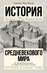 Книга История Средневекового мира: от Константина до первых Крестовых походов