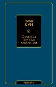 Книга Структура научных революций