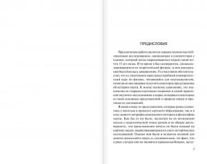фото страниц Структура научных революций #3