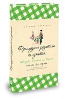Книга Французские родители не сдаются