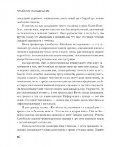 фото страниц Китайское исследование. Результаты самого масштабного исследования связи питания и здоровья #3