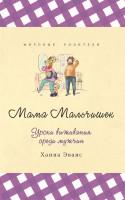 Книга Мама Мальчишек. Уроки выживания среди мужчин